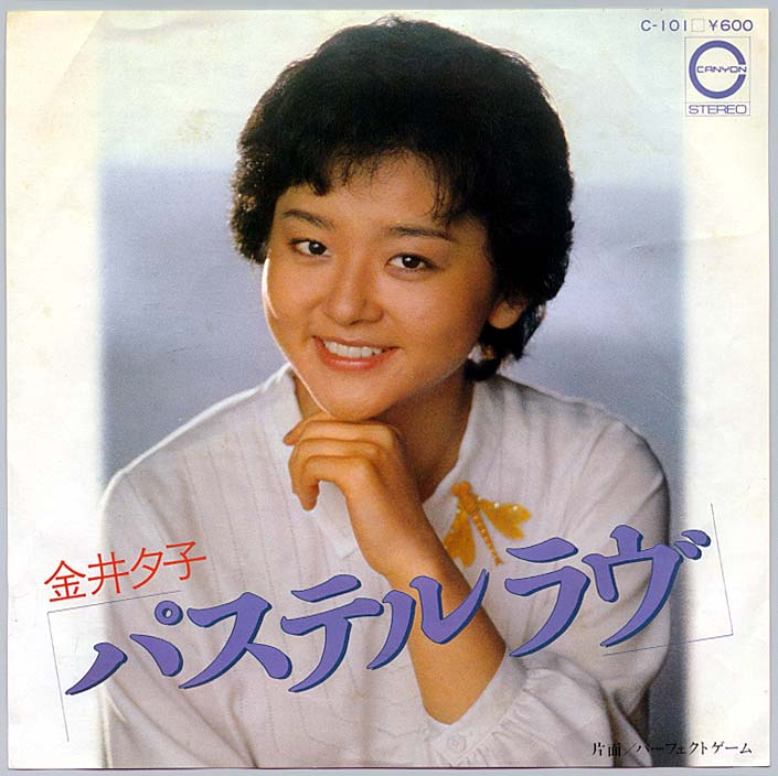 シングル盤○ 金井夕子「パステル...