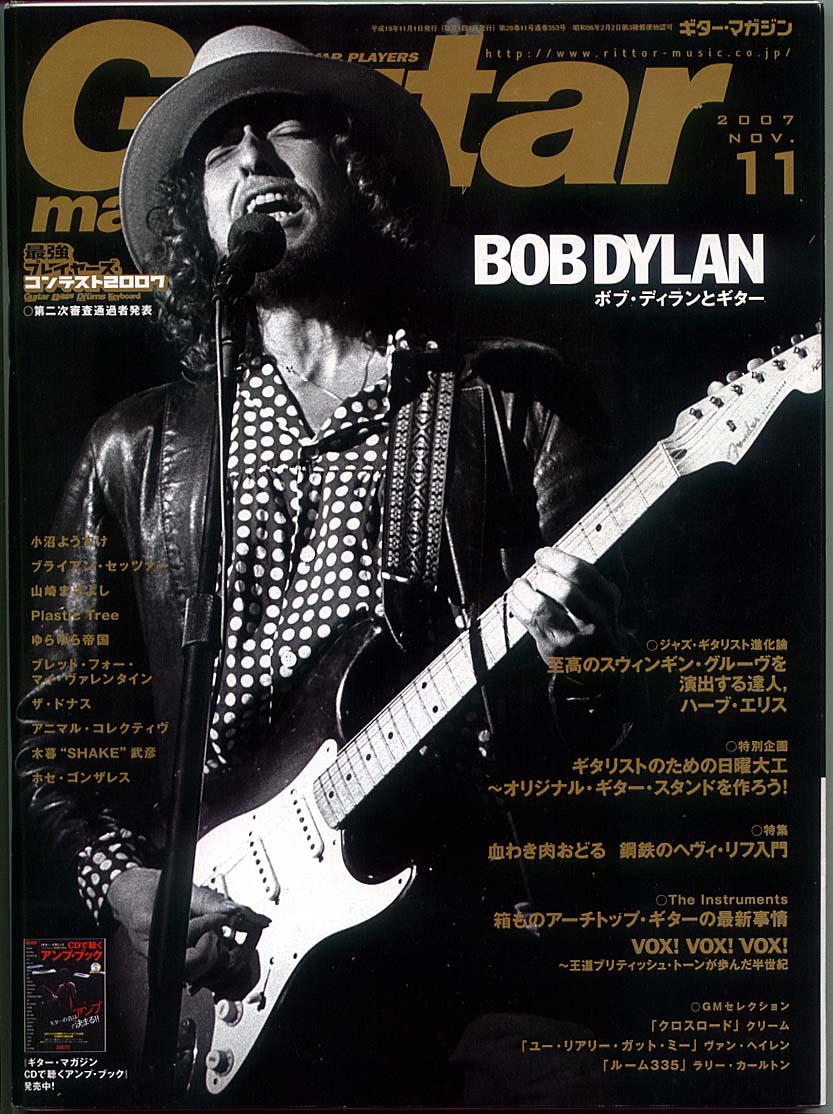 ギターマガジン 2007年11月号 No.353 表紙「ボブディラン」